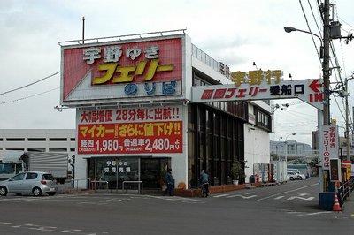 ふぇりー01.JPG