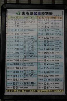 山寺駅時刻表.JPG
