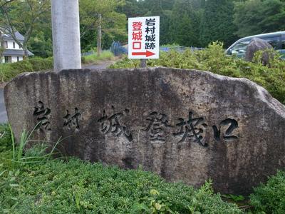 Iwamura09.jpg