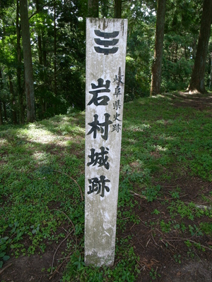 Iwamura13.jpg
