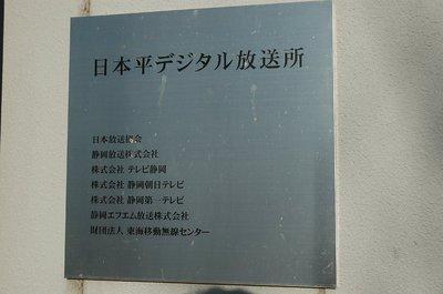 NIHONDAIRA04.JPG